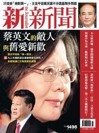新新聞 2015/11/19 [第1498期]:蔡英文真正的敵人