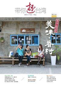 帶你遊台灣 [第16期]:舌尖上的記憶 美味.眷村