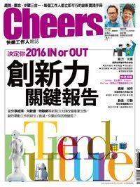 Cheers快樂工作人 [第182期]:創新力關鍵報告