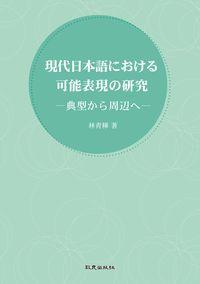 現代日本語における可能表現の研究:典型から周辺へ