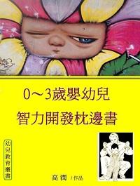 0-3歲嬰幼兒智力開發枕邊書