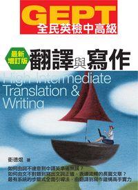 全民英檢(中高級)文法、翻譯與作文