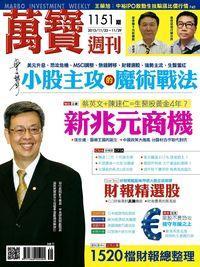 萬寶週刊 2015/11/23 [第1151期]:新兆元商機