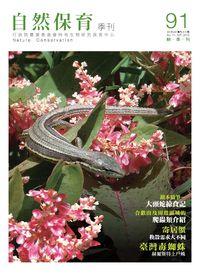 自然保育季刊 [第91期]:秋季刊