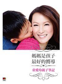 媽媽是孩子最好的嚮導:童愛玲親子筆記