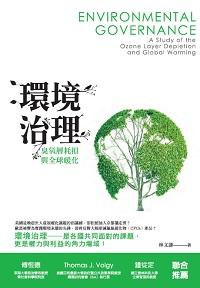 環境治理:臭氧層耗損與全球暖化