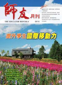 師友月刊 [第581期]:提升學生國際移動力