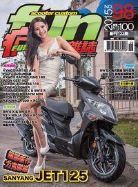 瘋機車雜誌 [第98期]:SANYANG JET125 超群新作