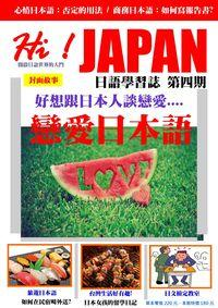 Hi! JAPAN 日語學習誌 [第4期] [有聲書]:戀愛日本語