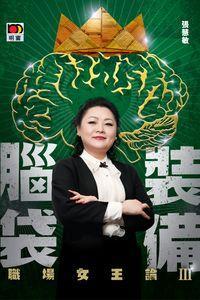 職場女王論. III, 裝備腦袋