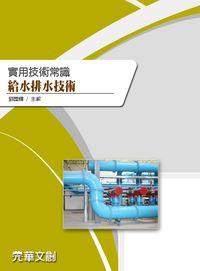 實用技術常識:給水排水技術