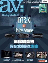 AV Magazine 2015/11/24 [issue 633]:DTS:X vs Dolby Atmos 高階擴音機設定與擺位攻略