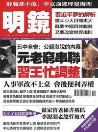 明鏡月刊 [總第70期]:元老忙串聯 習王忙調整