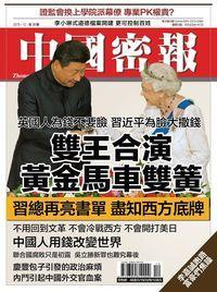 中國密報 [總第39期]:雙王合演黃金馬車雙簧