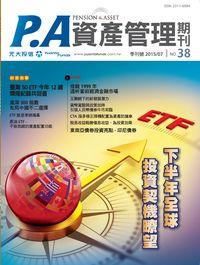 P.A資產管理期刊 [季刊號2015/07] [第37期]:下半年全球投資契機瞭望