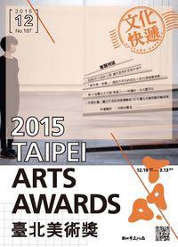 文化快遞 [第187期] [2015年12月號]:2015 TAIPEI ARTS AWARDS臺北美術獎