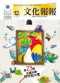 文化報報 [第200期] [2015年12月]:第23屆全國兒童聯想創作畫