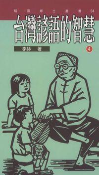 臺灣諺語的智慧. 四