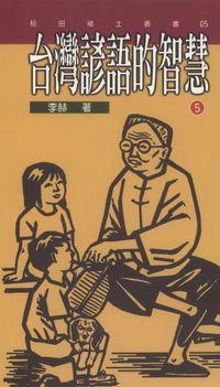 臺灣諺語的智慧. 五