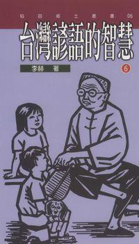 臺灣諺語的智慧. 六