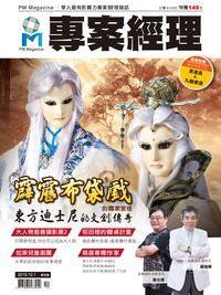專案經理雜誌 [繁中版] [第24期]:霹靂布袋戲的專案管理