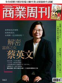 商業周刊 2015/11/30 [第1463期]:解密富商之女蔡英文