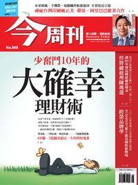 今周刊 2015/11/30 [第988期]:少奮鬥10 年的大確幸理財術