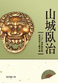 山城臥治:「三言」馮夢龍宦遊福建壽寧文獻考論