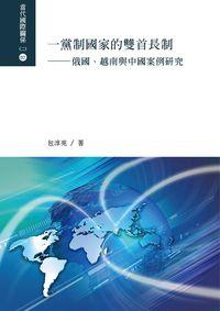 一黨制國家的雙首長制:俄國.越南與中國案例研究