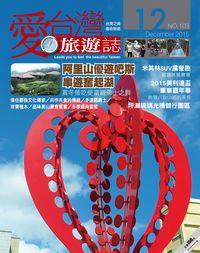 愛台灣旅遊誌 [第103期]:阿里山優遊吧斯串遊奮起湖