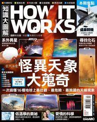 How it works知識大圖解 [2015年12月號] [ISSUE 15]:怪異天象大蒐奇