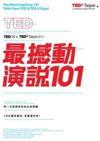 TED最撼動演說101