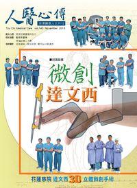 人醫心傳:慈濟醫療人文月刊 [第143期]:微創達文西