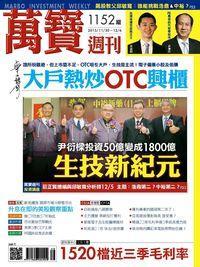 萬寶週刊 2015/11/30 [第1152期]:生技新紀元