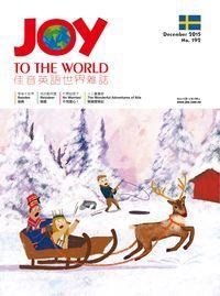 Joy to the World佳音英語世界雜誌 [第192期] [有聲書]:瑞典