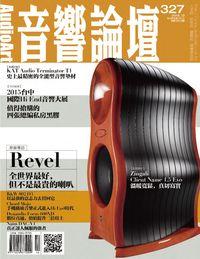 音響論壇 [第327期]:Revel 全世界最好 但不是最貴的喇叭