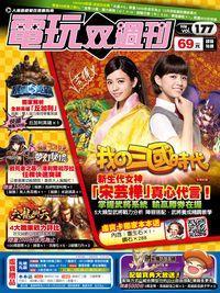 電玩双週刊 2015/11/28 [第177期]:我の三國時代