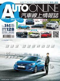 Auto-Online汽車線上情報誌 [第161期]:用挑戰 超越世界的規則 Verna 1.6L全新上市