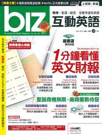 biz互動英語 [第144期] [有聲書]:1分鐘看懂英文財報