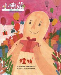 小典藏ArtcoKids [第136期]:禮物