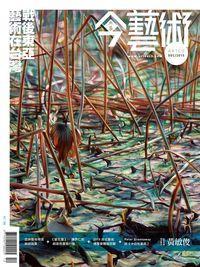 典藏今藝術 [第279期]:戰後東亞藝術在台灣