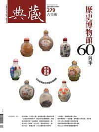 典藏古美術 [第279期]:歷史博物館60周年