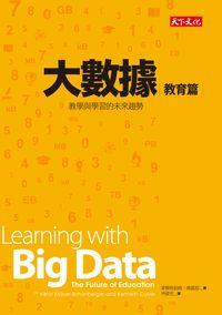 大數據:教學與學習的未來趨勢, 教育篇