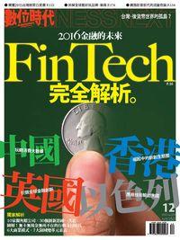 數位時代 [第259期]:2016金融的未來 FinTech完全解析