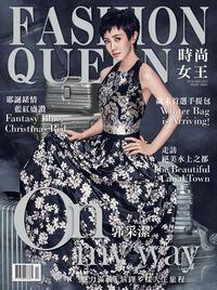 FASHION QUEEN時尚女王雜誌 [第112期]:On my way 郭采潔