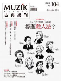 MUZIK古典樂刊 [第104期]:標題殺人法?十大「名不符實」古典樂