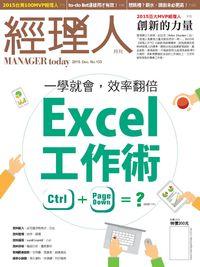 經理人 [第133期]:一學就會,效率翻倍 Excel 工作術