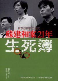 蘇建和案21年生死簿:蘇友辰律師口述史