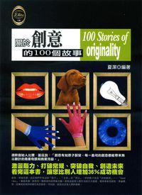 關於創意的100個故事