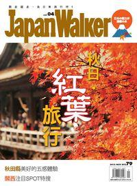 Japan Walker [第4期]:秋日.紅葉旅行